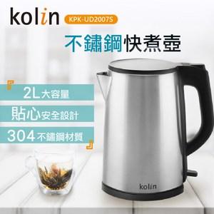 歌林 Kolin-2.0L不鏽鋼快煮壺(KPK-UD2007S)