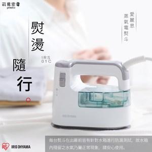 日本IRIS 「大蒸氣」隨行時尚小熨斗