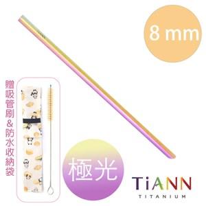 鈦安純鈦餐具TiANN 純鈦吸管 素面極光(8mm)單支
