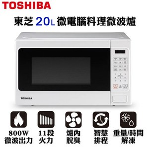 TOSHIBA東芝20L微電腦料理微波爐 ER-SS20(W)TW