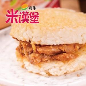 【喜生米漢堡】嚐鮮組2盒(3個/盒)沙茶牛肉