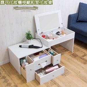 《C&B》露露可伸縮化妝櫃和室化妝桌白色