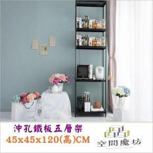 【空間魔坊】45x45x120高cm 沖孔鐵板五層架 烤漆黑 烤漆層架 鐵架