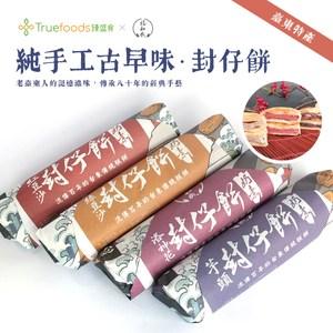 【TRUEFOODS臻盛食】福和成封仔餅三入組(綠豆沙/紅豆沙/芋頭)