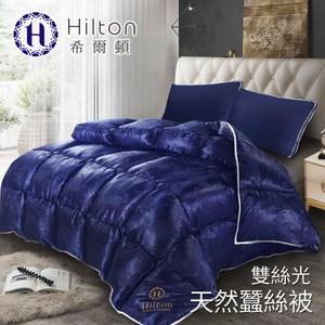 送磨腳機★ 【Hilton希爾頓】拜占庭雙絲光天然蠶絲被2.5kg/ 藍