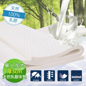 【日本藤田】100%活力好眠天然乳膠床墊(單人加大)3CM