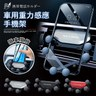 【Effect】車用重力感應風口手機架(3款可選)冷光銀